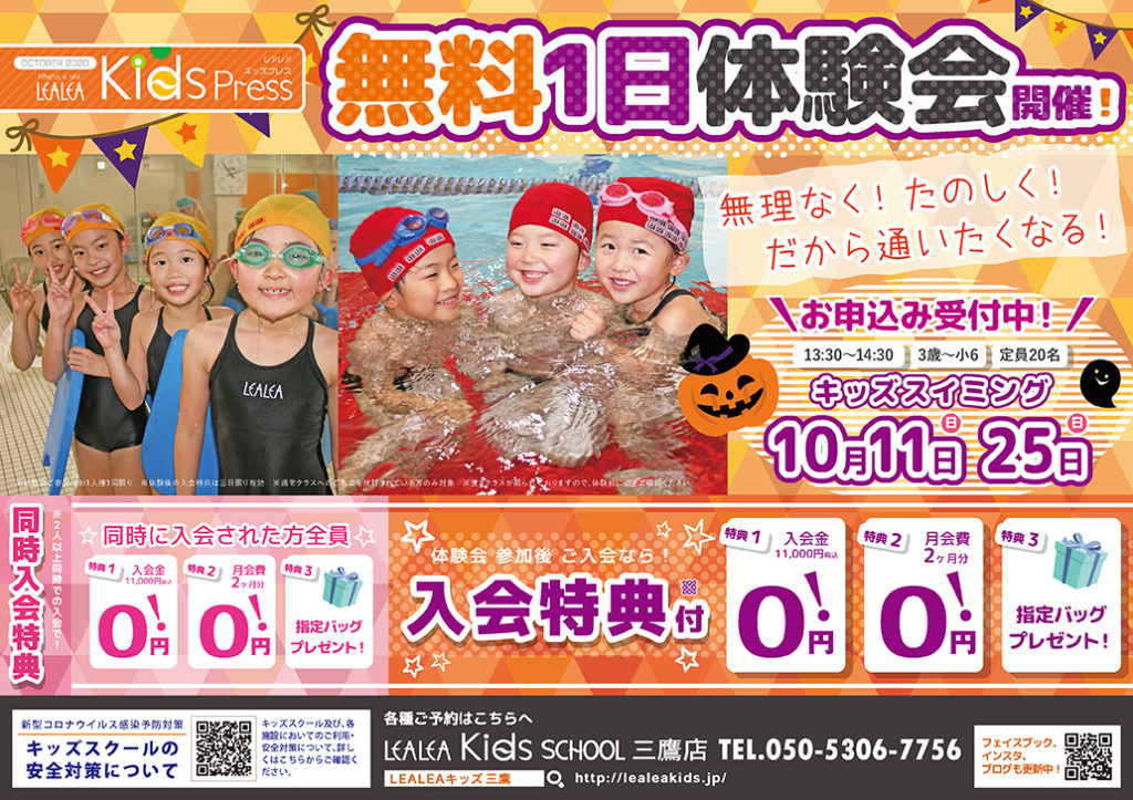 レアレアキッズスクール三鷹校10月無料体験会のお知らせ
